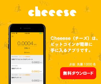 Cheeese(チーズは、ビットコインが簡単に手に入るアプリです。)