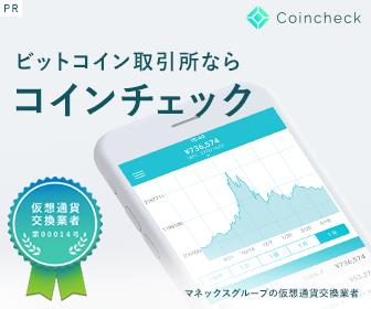 仮想通貨取引所・販売所の口座開設|Coincheck(コインチェック)