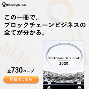 Blockchain Data Book