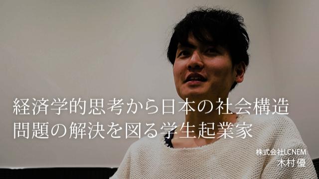 木村氏のアイキャッチ画像